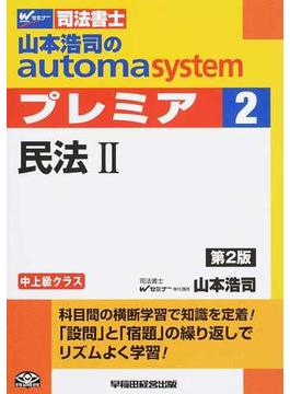 山本浩司のautoma systemプレミア 司法書士 第2版 2 民法 2