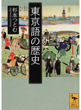 東京語の歴史(講談社学術文庫)