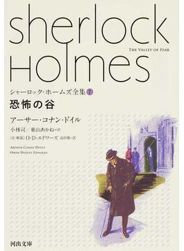 シャーロック・ホームズ全集 7 恐怖の谷(河出文庫)