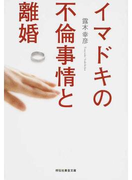 イマドキの不倫事情と離婚(祥伝社黄金文庫)