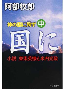 神の国に殉ず 小説東条英機と米内光政 中(祥伝社文庫)