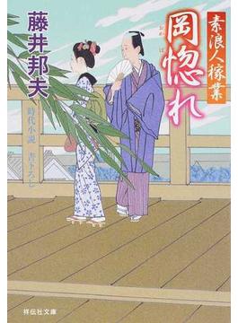 岡惚れ 時代小説(祥伝社文庫)