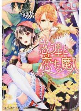 惑う星と恋する魔人 1(B's‐LOG文庫)