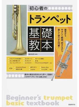 初心者のトランペット基礎教本 基本からやさしく解説。吹きながら楽しく学べる入門書!