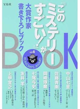 『このミステリーがすごい!』大賞作家書き下ろしブック vol.6