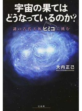 宇宙の果てはどうなっているのか? 謎の古代天体「ヒミコ」に挑む