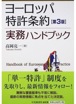 ヨーロッパ特許条約実務ハンドブック 第3版
