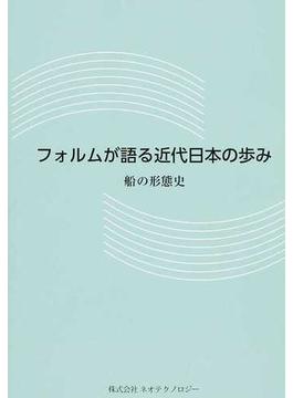 フォルムが語る近代日本の歩み 船の形態史