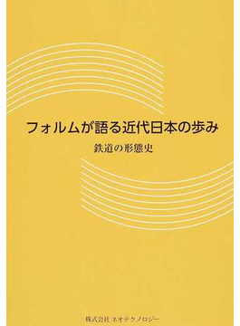 フォルムが語る近代日本の歩み 鉄道の形態史