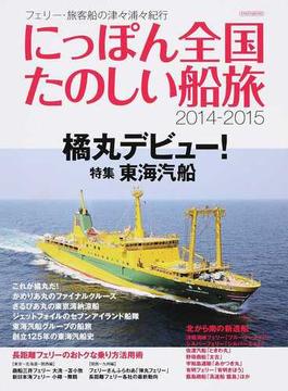 にっぽん全国たのしい船旅 フェリー・旅客船の津々浦々紀行 2014−2015 特集東海汽船(イカロスMOOK)