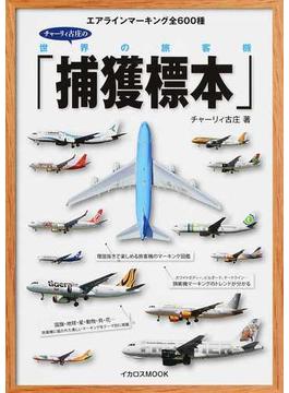 チャーリィ古庄の世界の旅客機「捕獲標本」 エアラインマーキング全600種(イカロスMOOK)