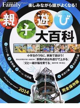 親子遊び大百科 2014完全保存版(プレジデントムック)
