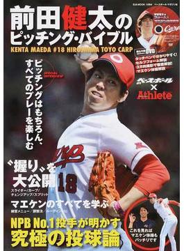 前田健太のピッチング・バイブル KENTA MAEDA #18 HIROSHIMA TOYO CARP(B.B.MOOK)