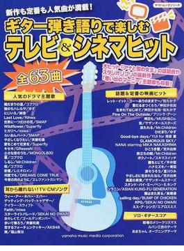 ギター弾き語りで楽しむテレビ&シネマヒット 新作も定番も人気曲が満載! 全63曲(ヤマハムックシリーズ)