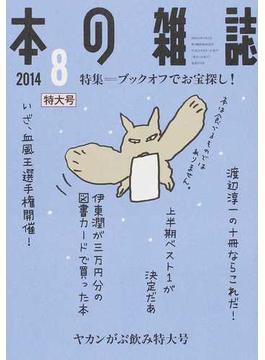 本の雑誌 2014−8 特集=ブックオフでお宝探し!