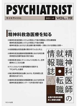 サイキアトリスト 精神科医師の就職・転職情報誌 vol.19(2014)