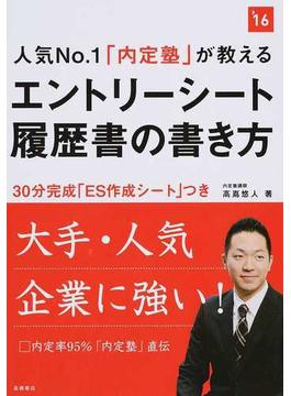 人気No.1「内定塾」が教えるエントリーシート・履歴書の書き方 2016年度版