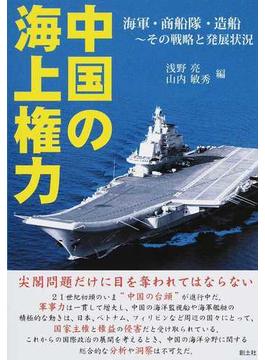 中国の海上権力 海軍・商船隊・造船〜その戦略と発展状況