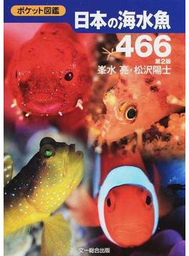 日本の海水魚466 第2版