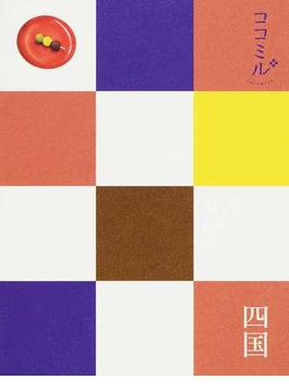 四国 改訂2版(ココミル)