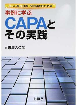 正しい是正措置・予防措置のための事例に学ぶCAPAとその実践
