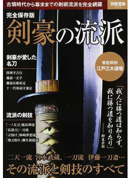 剣豪の流派 古墳時代から幕末までの剣術流派を完全網羅 完全保存版(別冊宝島)