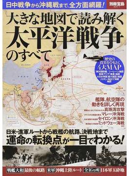 大きな地図で読み解く太平洋戦争のすべて(別冊宝島)
