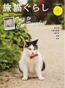 旅猫ぐらし ほっこりできる猫BOOK 田代島・八重山諸島・瀬戸内・京都・長崎(トラベルデイズ)