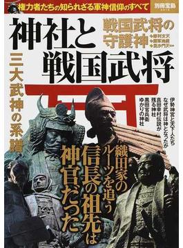 神社と戦国武将(別冊宝島)