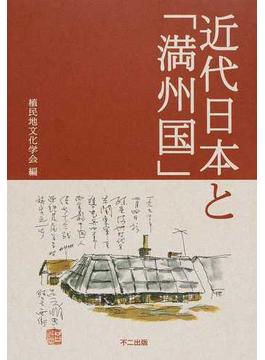 近代日本と「満州国」