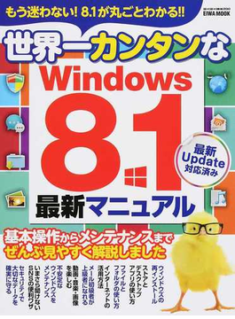 世界一カンタンなWindows 8.1最新マニュアル もう迷わない!(EIWA MOOK)