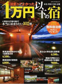 泊まってよかった1万円以下の宿 人気宿から穴場の宿まで本当に泊まりたい102軒