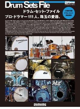 ドラム・セット・ファイル プロ・ドラマー111人、珠玉の愛器。(リットーミュージック・ムック)