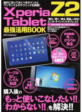 Xperia Z2 Tablet最強活用BOOK 迷ったら、この1冊でOK!!