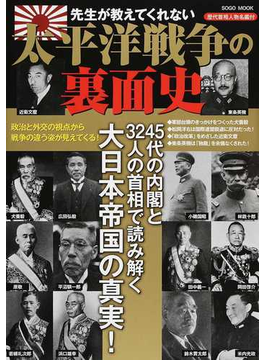 先生が教えてくれない太平洋戦争の裏面史 歴代首相人物名鑑付