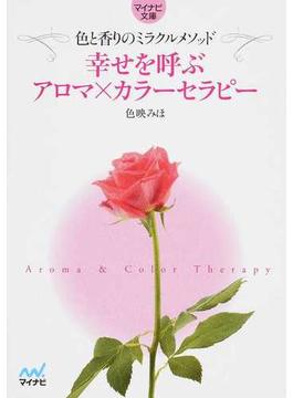幸せを呼ぶアロマ×カラーセラピー 色と香りのミラクルメソッド