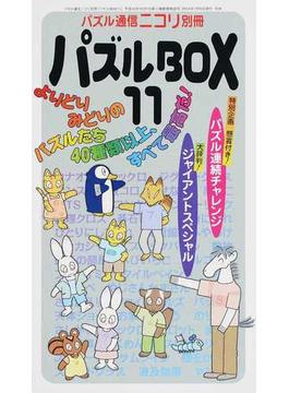 パズルBOX 11 スリザーリンク・カックロなどニコリのパズル46種類、300問以上が解き放題。ジャイアントサイズもあるよ。