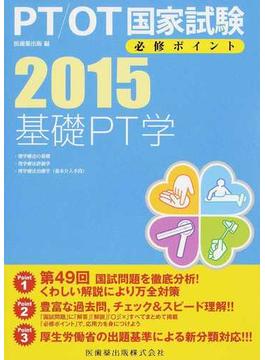 PT/OT国家試験必修ポイント基礎PT学 理学療法の基礎・理学療法評価学・理学療法治療学(基本介入手段) 2015