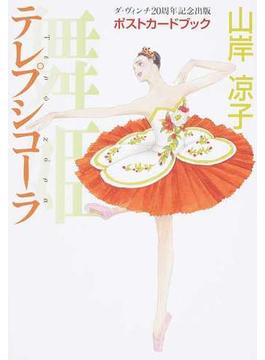 テレプシコーラ/舞姫ポストカードブック ダ・ヴィンチ20周年記念出版
