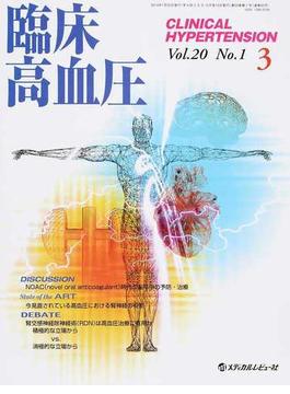 臨床高血圧 Vol.20No.1(2014−3) NOAC(novel oral anticoagulant)時代の脳卒中の予防・治療