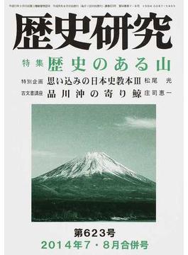 歴史研究 第623号(2014年7・8月合併号) 特集歴史のある山