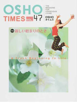 OSHOタイムズ THE MAGAZINE FOR CONSCIOUS LIVING vol.47 特集新しい始まりのとき