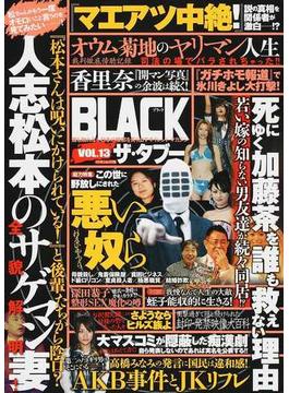 BLACKザ・タブー VOL.13