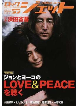 ロックジェット VOL.57(2014SUMMER) 特集ジョンとヨーコのラヴ&ピースを聴く(SHINKO MUSIC MOOK)