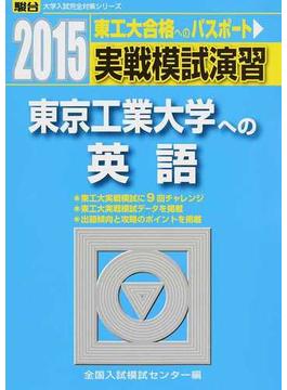 実戦模試演習東京工業大学への英語
