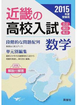 近畿の高校入試数学 単元別編集 2015年度受験用