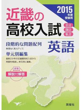 近畿の高校入試英語 単元別編集 2015年度受験用