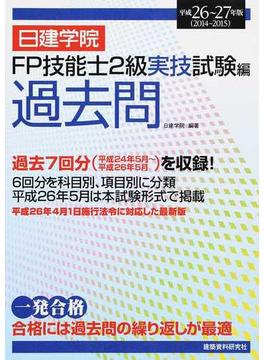 日建学院FP技能士2級実技試験編過去問 過去7回分 平成26〜27年版