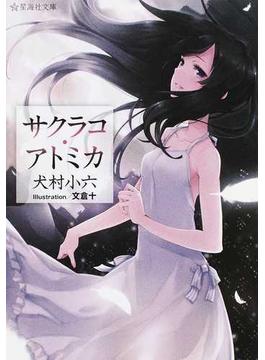 サクラコ・アトミカ(星海社文庫)