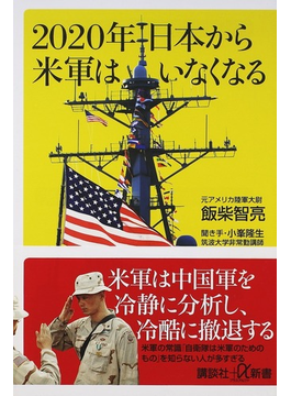 2020年日本から米軍はいなくなる(講談社+α新書)